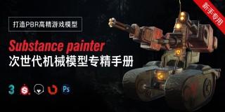 次世代機械模型專精手冊—substance painter打造PBR高精游戲模型【實時答疑】