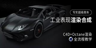 寫實級《超級跑車》 C4D+OC 工業級渲染合成全流程教學