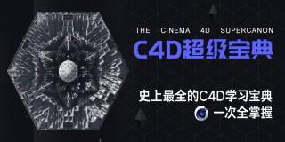 《C4D完全自学宝典》—史上最全的C4D学习宝典一次全掌握【实时答疑】
