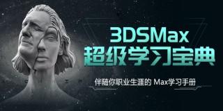《3dsMax超級學習寶典》全功能系統大全自學手冊【實時答疑】