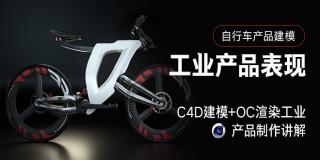 工业产品表现《未来风战地自行车》C4D建模与OC渲染教学【实时答疑】
