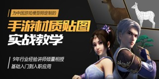 為中國游戲模型師定制《手游材質貼圖實戰》系統教學【實時答疑】