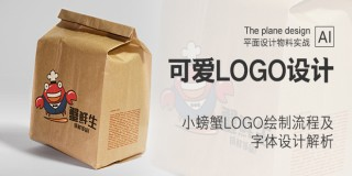 可爱LOGO设计-《小螃蟹LOGO》绘制实战教程