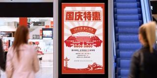 平面物料实战教程—国庆促销海报设计