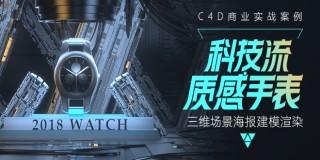 C4D 商业实战《科技流质感手表》建模与场景搭建全流程