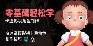 Maya零基础轻松学—卡通影视角色制作教学【实时答疑】