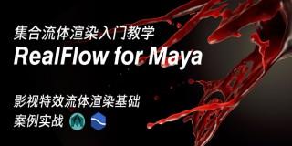 RealFlow for Maya集合流体渲染案例实战教学【实时答疑】