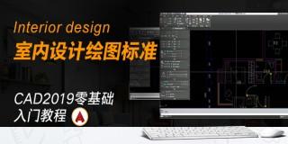 室內設計繪圖標準-CAD2019零基礎入門教程