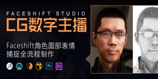 CG数字主播-Faceshift角色面部表情捕捉全流程制作