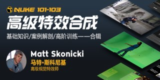 Nuke技術總集《高級特效合成上中下》 - Matt Skonicki【中字】