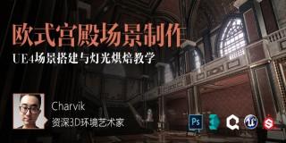 《歐式宮殿場景全流程》UE4虛幻引擎制作【實時答疑】