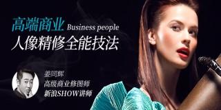 姜同辉—高端商业人像修图全能技法