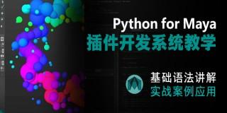 PythonforMaya插件开发系统教学