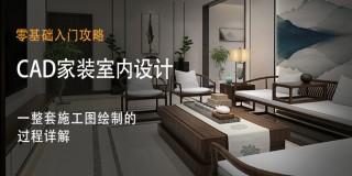 家裝室內設計的秘密《CAD全套施工圖繪制》案例詳解