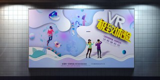 CDR海报设计《VR极致体验》线下物料实战教程