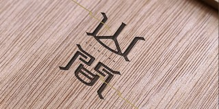 茶葉標志字體《山間》篆體風格設計