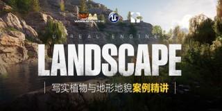 UE4+World machine+Speedtree,《寫實植物與地形制作》案例精講