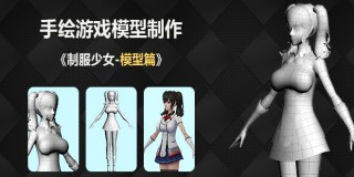 手繪游戲角色《制服少女-模型篇》低模角色制作入門課程