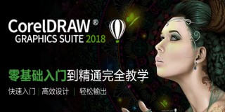 CorelDRAW2018——零基礎入門到精通完全教學