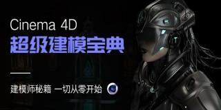 C4D 全网独家《超级建模宝典》一切建模从零开始