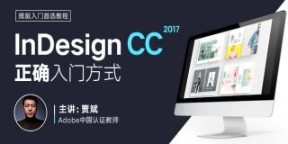 InDesign CC 2017專業排版零基礎入門教程