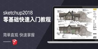 sketchup2018零基础入门教程