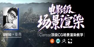 全國首部Clarisse中文教學《電影級CG場景渲染》系統教學-秦堯