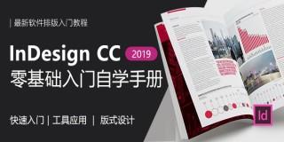 InDesignCC2019零基礎入門自學手冊
