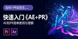 PR+AE新手快速入門