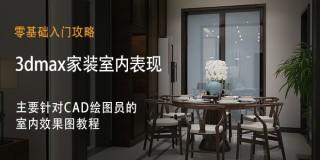 家裝室內設計的秘密《3dmax新中式效果圖表現》全流程詳解