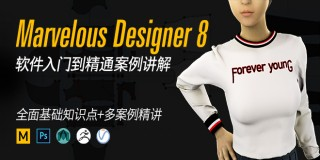 Marvelous Designer8軟件入門到精通案例講解教學【實時答疑】