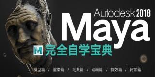Maya2018完全自学宝典-100小时【软件精通】