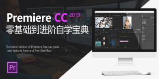 Premiere CC2019零基礎自學寶典【軟件精通】