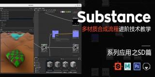 Substance系列應用《多材質合成流程》進階技術教學-SD篇【高級進階】