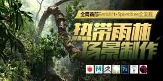 Redshift+Speedtree影視級場景《熱帶雨林》系統制作【案例實戰】