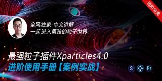C4D 最强粒子插件XP4.0—进阶使用手册【中文讲解】【案例实操】