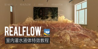 Realflow室內灌水液體特效教程【案例課程】