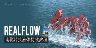 Realflow文字出海電影片頭液體特效教程【案例課程】