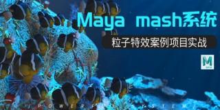 Maya mash插件深入学习【软件入门教程】