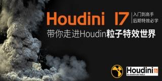 Houdini17核心功能從入門到高手教學【軟件入門】