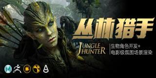 《丛林猎手》电影级生物角色开发+氛围场景渲染【高级案例实战】