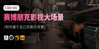 C4D+OC赛博朋克影视大场景综合实战【中文讲解】【实时答疑】