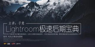 Lightroom極速后期寶典【案例實戰】