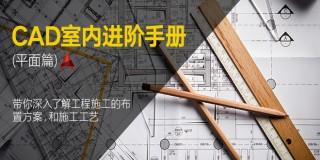 CAD進階手冊- 帶你深入了解工程施工注意事項(平面篇)