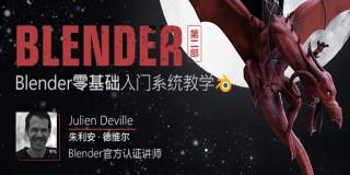 Blender零基础入门系统软件教学—第二部【正版|中字】