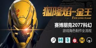 赛博朋克2077科幻游戏角色《狐隆焰-金王》全流程制作教学【独家|中字】