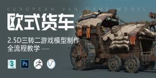 2.5D游戲《歐式貨車》三轉二游戲模型制作全流程教學【案例講解】
