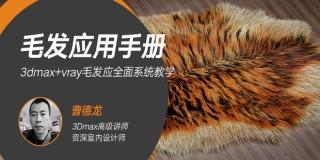 3dmax毛發應用手冊全面系統教學【案例講解】