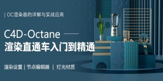 Octane 渲染直通車從入門到精通【中文講解】