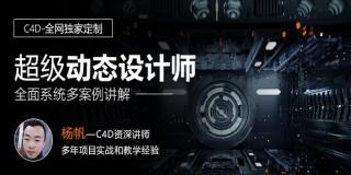 C4D 《动态设计师》全能系统教学【全网独家】
